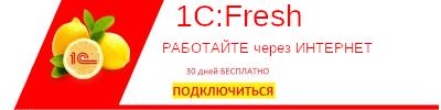 Зарегистрируйтесь в 1С:Фреш!